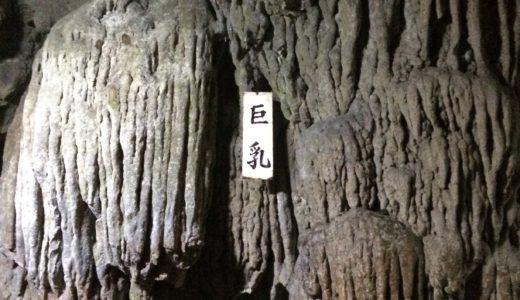 探検好きにはたまらん!北九州平尾台の千仏鍾乳洞に行ってきたよ!