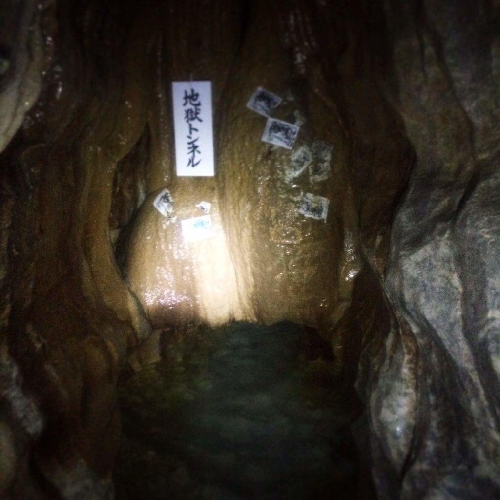 千仏鍾乳洞地獄トンネル