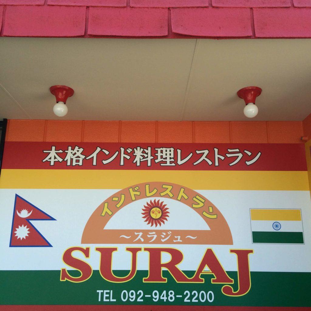 SURAJ篠栗店