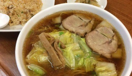 北天神で醤油ラーメン&焼飯ランチを食べるなら中華料理「鉄人」でしょ!