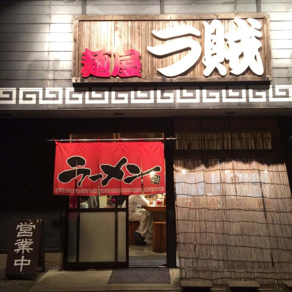 麺屋ラ賊店舗外観