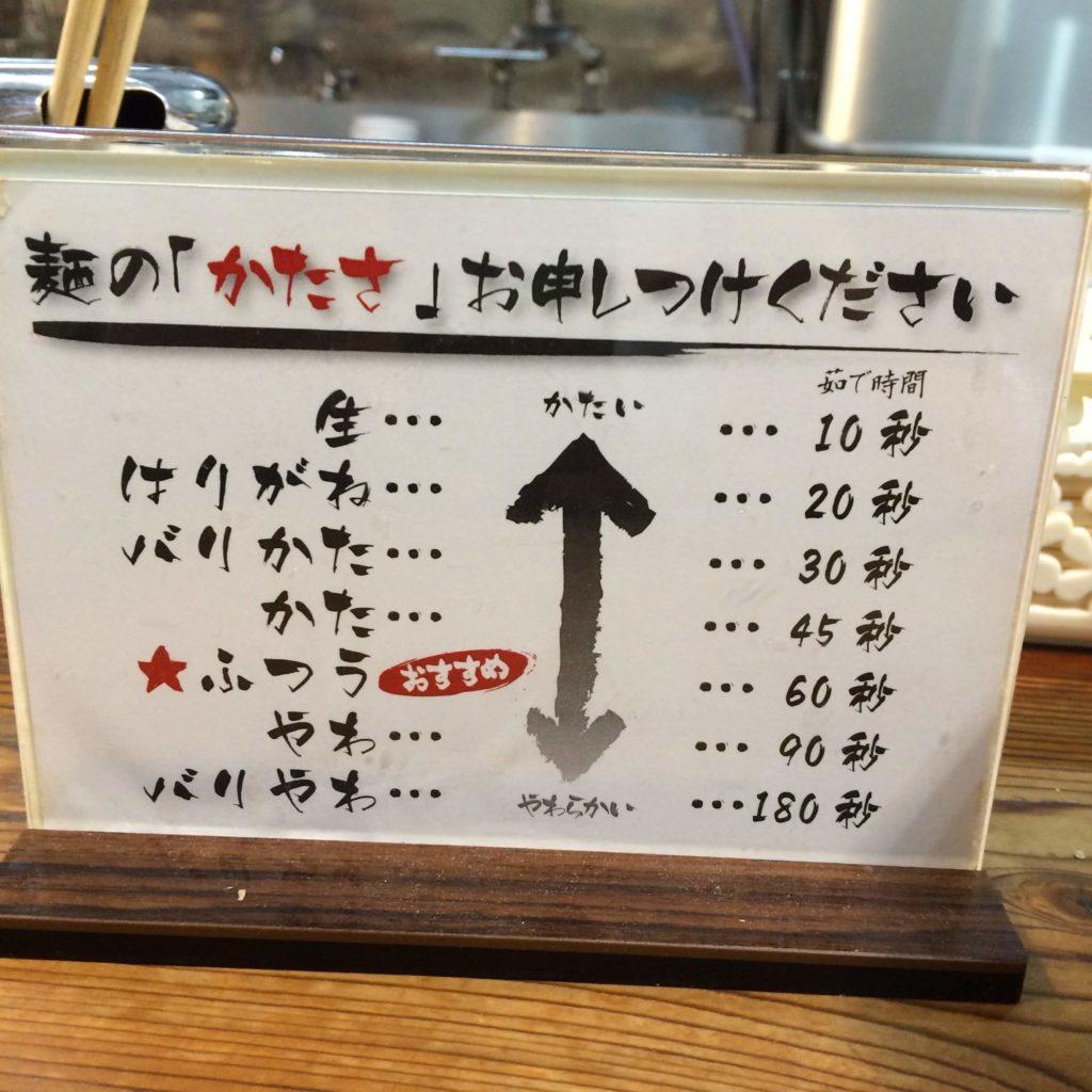 博多ラーメン膳麺のかたさ