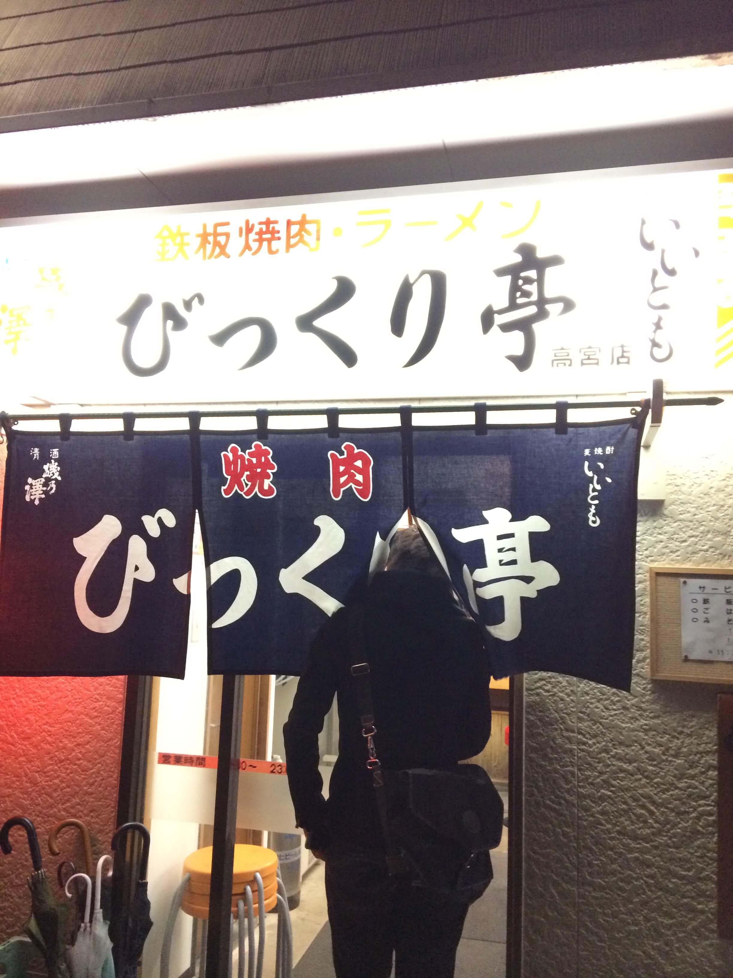 びっくり亭高宮店入口