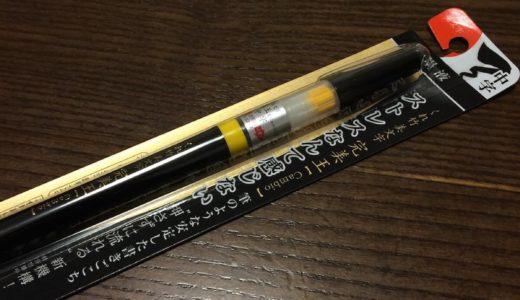 筆ペン[完美王]を知らないあなたへ。今までの筆ペンよさらば!