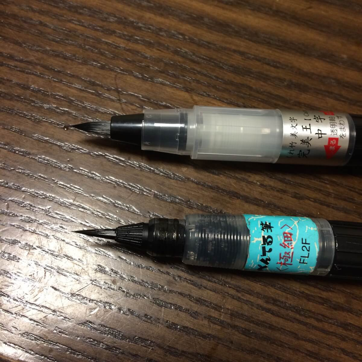 くれ竹完美王とぺんてる筆ペンを比較