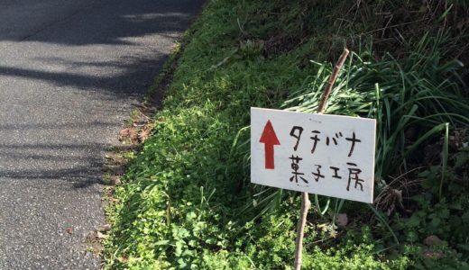 久山で人気のスイーツ店[タチバナ菓子工房]の玄関市に行ってきたよ