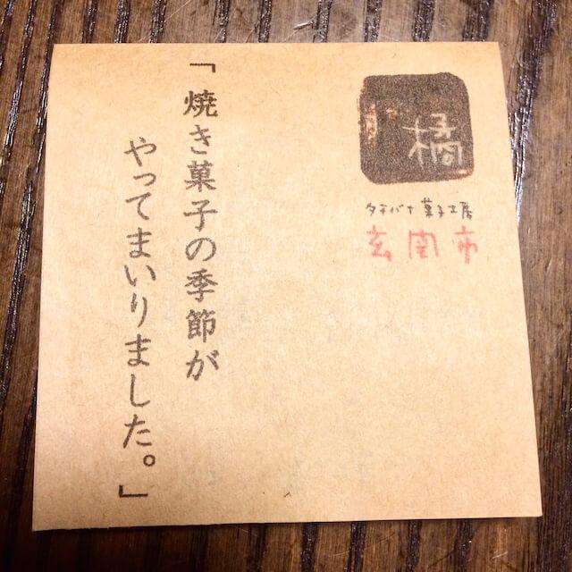 タチバナ菓子工房カード