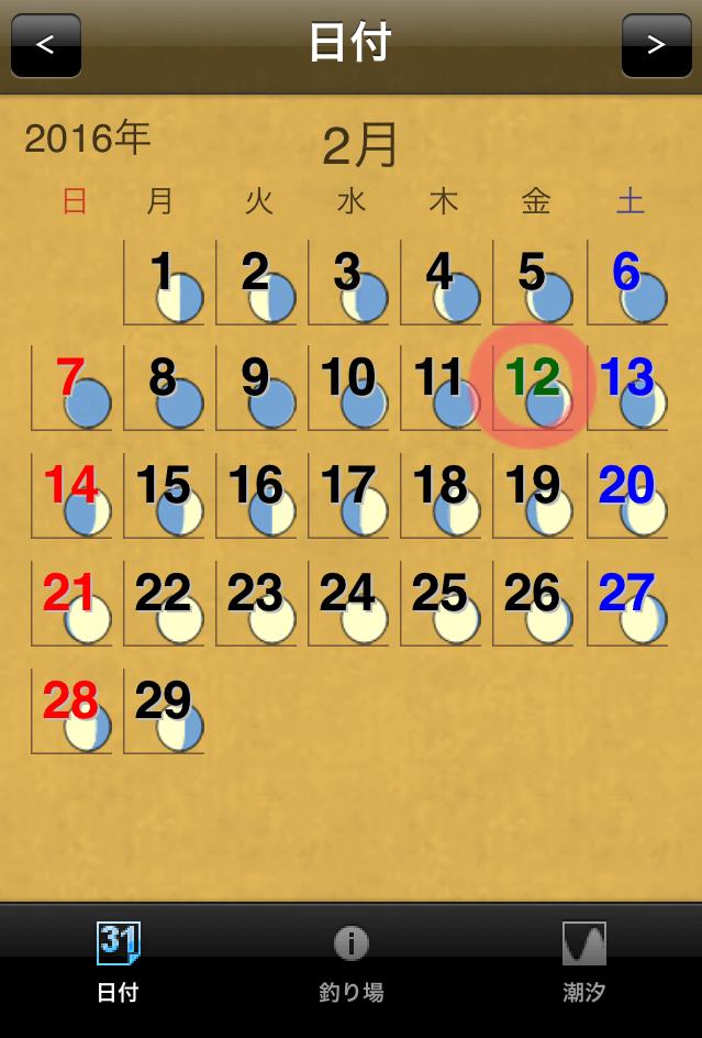 釣り気分カレンダー