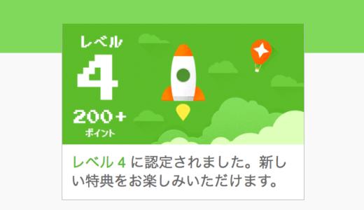 【悲報】Googleローカルガイド特典が1/10に減っちゃったよ!?