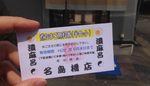 博多とんこつラーメン濃麻呂(こくまろ)は一杯500円で食べられる美味しいお店。