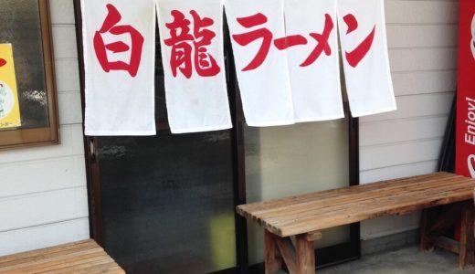 須恵町[白龍ラーメン]の替玉クオリティがヤバい!ラーメン好きなら一度は食べるべき