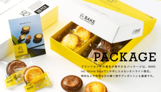 歓喜!BAKEのチーズタルトがお取り寄せできるようになった!