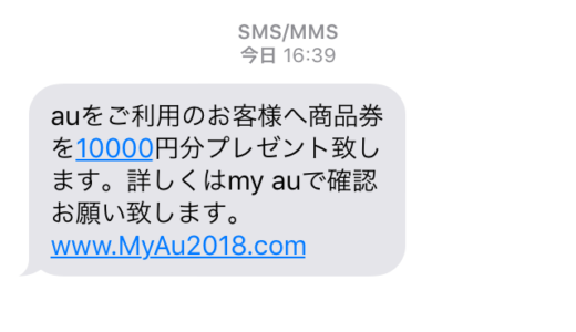 auから「商品券10000円分プレゼント」SMSが届いたかと思ったら騙された!